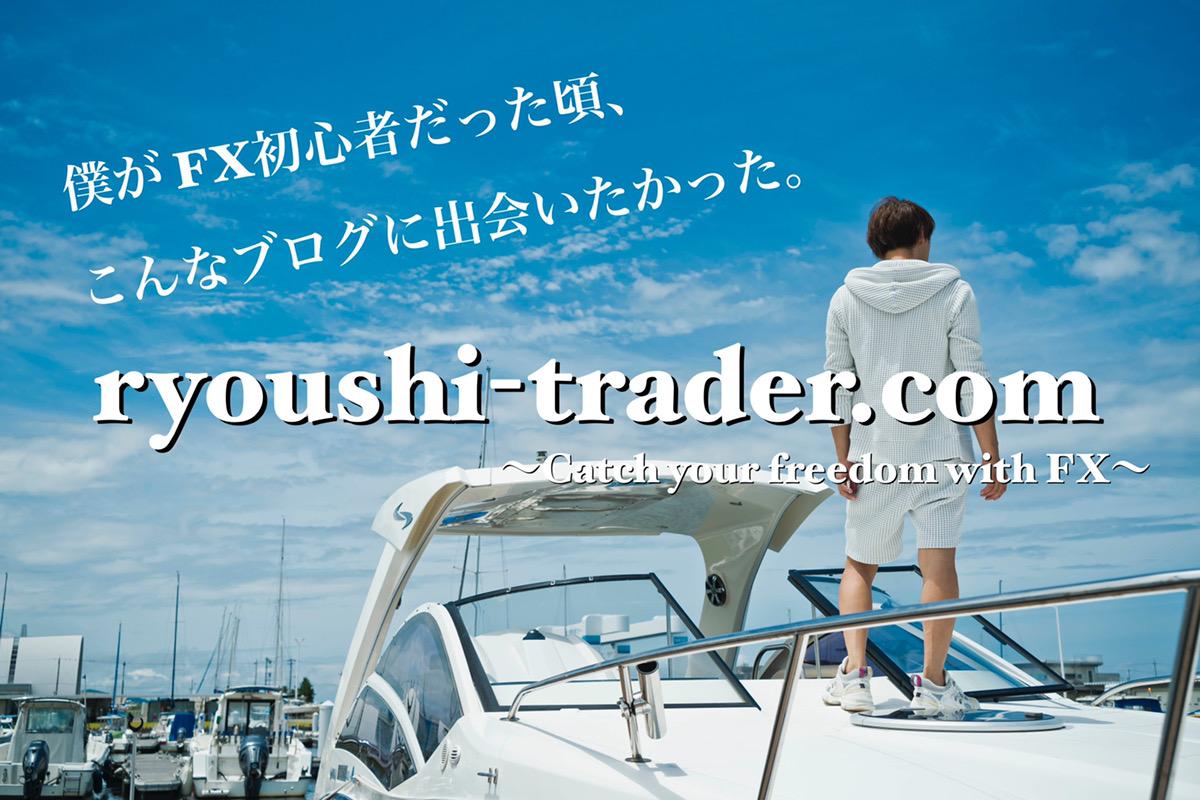 漁師トレーダー翔のFXブログ | 3か月で専業になった元漁師のトレード日記